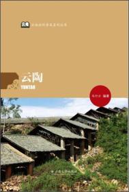 云南社科普及系列丛书:云陶