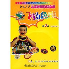 北京大学儿童英语阅读文库—飞扬色彩第3级(金色乐园)(英文版)