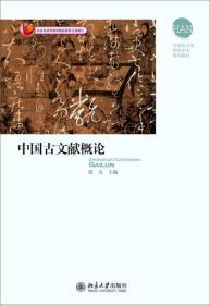 中國古文獻概論
