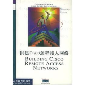 组建 Cisco 远程接入网络——Cisco职业认证培训系列
