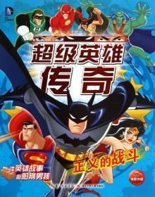 全书彩印】超级英雄传奇:正义的战斗  男孩书籍  男孩英雄梦 送给男孩的英雄故事书