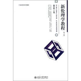 二手新伦理学教程-第三版第3版 魏英敏 北京大学出版社9787301174487r