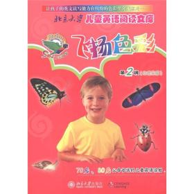 北京大学儿童英语阅读文库—飞扬色彩第2级(红色乐园)(英文版)