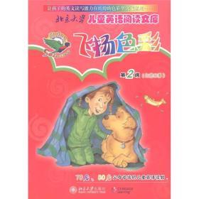 飞扬色彩第2级(红色故事)(英文版)