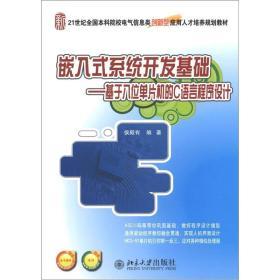 嵌入式系统开发基础——基于八位单片机的C语言程序设计