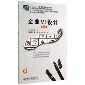 企业VI设计(第2版)