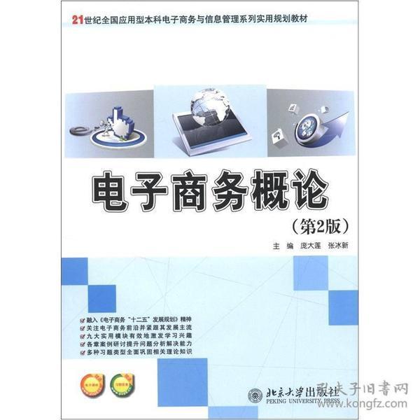 21世纪全国应用型本科电子商务与信息管理系列实用规划教材:电子商务概论(第2版)