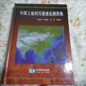 中国土地利用遥感监测图集