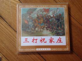 人美48开连环画,三打祝家庄,2002年8月1印