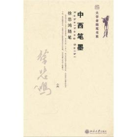 中西笔墨:徐悲鸿随笔