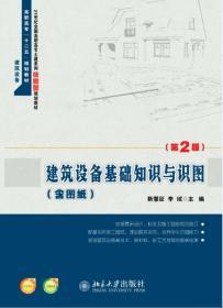 *建筑设备基础知识与识图(含图纸)(第2版)(附习题答案)