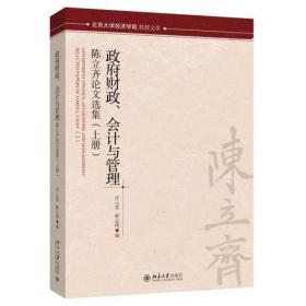 政府财政、会计与管理——陈立齐论文选集(上、下册)