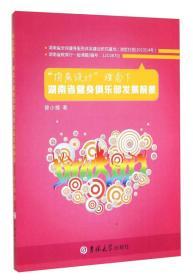 顶层设计理念下湖南省健身俱乐部发展前景