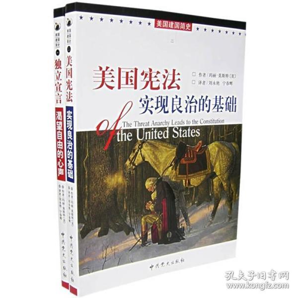 美国建国简史(全2册)