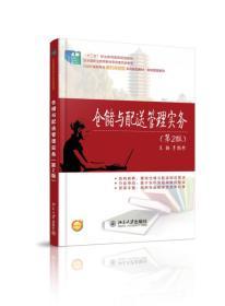 仓储与配送管理实务 第2版 李陶然 北京大学出版社 9787301245972