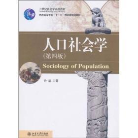 人口社會學