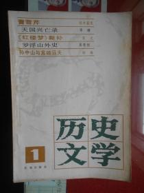 历史文学(16开 创刊号1983.8)