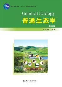 普通生态学(第三版)