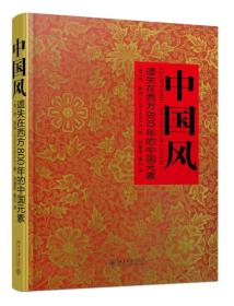 中国风:遗失在西方800年的中国元素