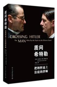 质问希特勒:把纳粹逼上法庭的律师