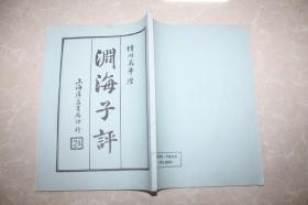 渊海子平(增附万年历)16开影印民国版本
