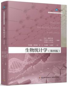 生物统计学:第四版(国外生物专业经典教材)