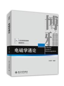 电磁学通论/21世纪物理规划教材·基础课系列