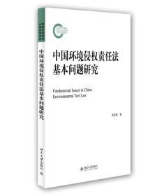 中国环境侵权责任法基本问题研究