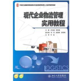 現代企業物流管理實用教程