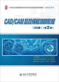 CAD/CAM数控编程项目教程(UG版)(第2版)