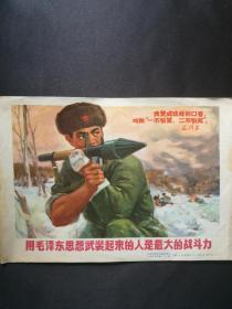 用毛泽东思想武装起来的人是最大的战斗力。32开宣传画