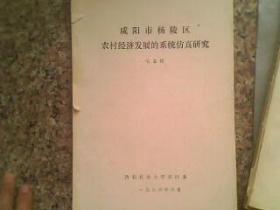 咸阳市杨凌区农村经济发展的系统仿真研究  16开62页