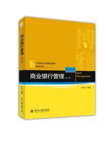 商业银行管理(第2版)(本科教材)