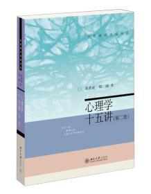 名家通识讲座书系:心理学十五讲(第二版)