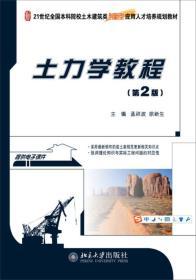 土力学教程(第2版)/21世纪全国本科院校土木建筑类创新型应用人才培养规划教材