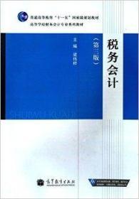 二手税务会计 第三版 梁伟样 高等教育出版社 9787040380378