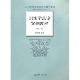 刑法学总论案例教程(第2版)