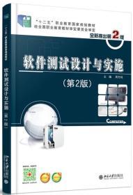软件测试设计与实施(第2版)