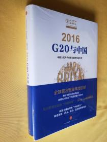 2016G20与中国 大开本 全新