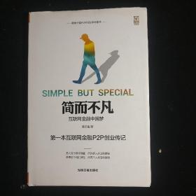 简而不凡?互联网金融中国梦