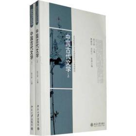 中国古代文学上下册 陈文新 北京大学出版 9787301176801