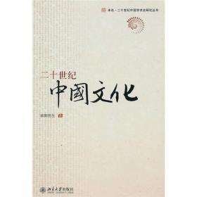 二十世纪中国文化