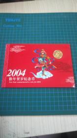 2004猴年贺岁纪念币【1元面值】KT08