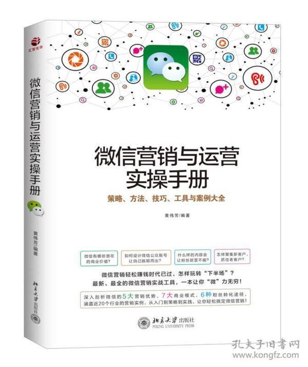 微信营销与运营实操手册