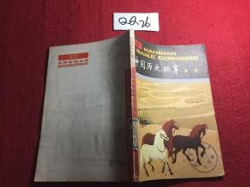 少年百科丛书 中国历史故事 春秋
