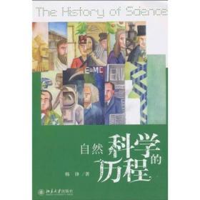 自然科学的历程