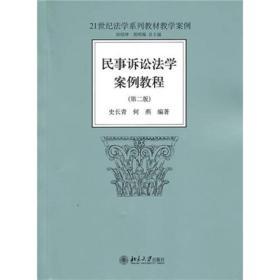 民事诉讼法学案例教程(第2版)