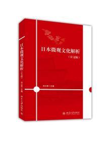 日本微观文化解析(日文版)