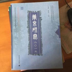 简帛研究2013