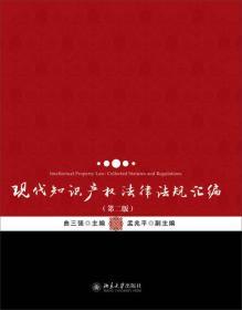 现代知识产权法律法规汇编(第二版)